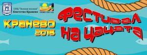 Festival na cacata Kranevo 2016 2 (2)